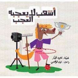 The Hard to Please Horse | Book for Kids | Arabic - العربية | Story Book | Teach Kids Arabic - العربية