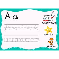 Καρτέλες για το ελληνικό αλφάβητο - Greek alphabet tracing cards