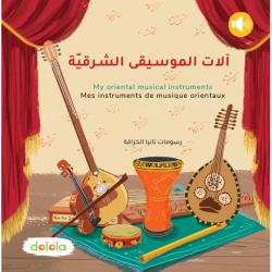 Arabic - العربية Musical Book | My oriental musical instruments | Interactive Musical Book | Arabic culture for kids | Teach kids Arabic | Language Learning Market
