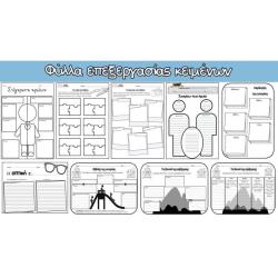 Σχεδιαγράμματα για επεξεργασία κειμένων - Graphic organizers for reading comprehension