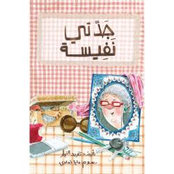 Grandma Nafeesa - Arabic Children's Book | Book for Kids | Arabic - العربية | Story Book | Teach Kids Arabic - العربية | Taghreed Najjar