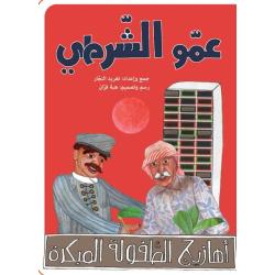 Mr. Policeman | Arabic Book for Kids | Musical Tickles Series | Teach Kids Arabic - العربية | Arabic Jobs and Occupations | Taghreed Najjar
