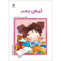 Not Yet - Arabic Children's Book | Halazone Series | Book for Kids | Arabic - العربية | Story Book | Teach Kids Arabic - العربية