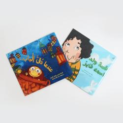 The Complete Magic Lantern Series | Arabic Book Set |  سلسلة الفانوس السحري الكاملة  | Book for Kids | Arabic - العربية | Story Book | Teach Kids Arabic - العربية