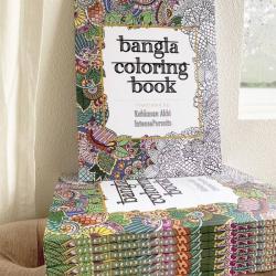 Bangla - Bengali Alphabet Coloring Book   Bengali Letters   Coloring Pages   Learn Bengali Alphabet   Bengali - বাংলা   Language Learning Market