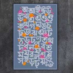 Bangla - Bengali Alphabet Poster | ABC Printed Poster | Learning Bangla Language | Wall Decor | Bengali Letters | Bengali - বাংলা | Language Learning Market