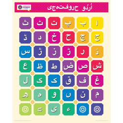 "اردو URDU Alphabet Poster | Learn Urdu Letters | Urdu Characters | Printable Art Poster | Colorful | Homeschool or Classroom Decoration | 16"" x 20"" | 8.5"" x 11"""