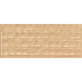 Armenian Keyboard Stickers Labels | Armeninan Language Keyboard Stickers | White Letters | Lexan | Computer Keyboard Stickers Labels  | Armenian -  հայերեն