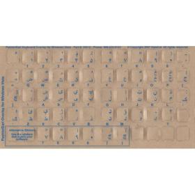 Dari Keyboard Stickers Labels | Dari Language Keyboard Stickers | Blue or White Letters  | Computer Keyboard Stickers Labels  | Dari