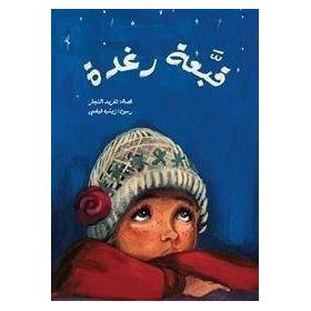 Raghda's Hat - Arabic Children's Book   Book for Kids   Arabic - العربية   Story Book   Teach Kids Arabic - العربية