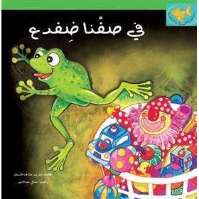 There Is a Frog in Our Classroom   Arabic Picture Book for Kids   Goldfish Series   Book for Kids   Arabic - العربية   Story Book   Teach Kids Arabic - العربية
