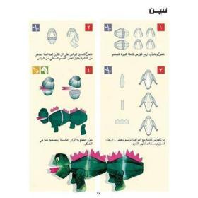 The Amazing Egg Carton 1   Arabic Children's Book سلسلة كرتونة البيض العجيبة   Book for Kids   Arabic - العربية   Craft Book   Teach Kids Arabic - العربية