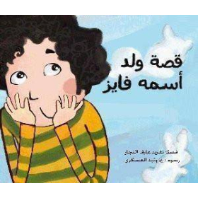 A Story About a Boy Called Fayez: Children's Arabic Book by Syraj | Book for Kids | Arabic - العربية | Story Book | Teach Kids Arabic - العربية