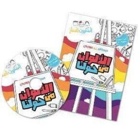 I Love Arabic 3 DVD Box Set   Animals Around Us, Colors Around Us, Shapes Around Us   Arabic - العربية  Language    Physical CD Format