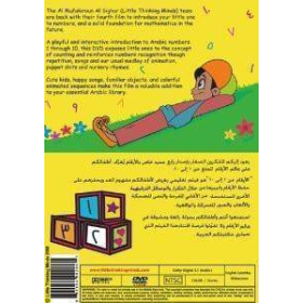 Learn Arabic Numbers from 1-10 | Counting in Arabic for Children | Educational DVD | Arabic - العربية | Teach Kids Arabic - العربية | CD-DVD Format