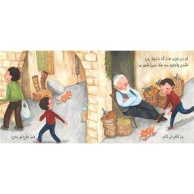 Omar is Lost - Arabic Children's Book | Book for Kids | Arabic - العربية | Story Book | Teach Kids Arabic - العربية