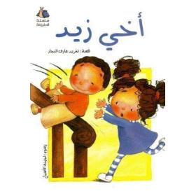 My Brother Zaid | Arabic Children's Activity Book | Book for Kids | Arabic - العربية | Teach Kids Arabic - العربية