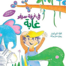 There's a Jungle in Saifo's Room   Arabic Children Book   Book for Kids   Arabic - العربية   Story Book   Teach Kids Arabic - العربية