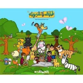 Animals - Tareq wa Shireen's | Educational Standard Video | Arabic DVD for Children | Arabic - العربية | Story Book | Teach Kids Arabic - العربية | CD-DVD Format