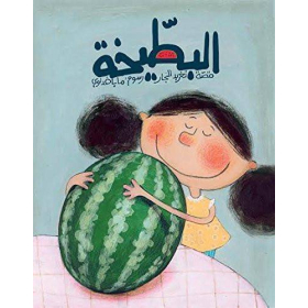 The Watermelon   Arabic Children's Book   Book for Kids   Arabic - العربية   Story Book   Teach Kids Arabic - العربية