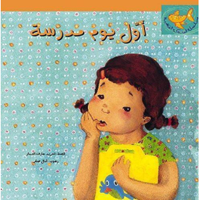 The First Day of School   Arabic Story Book for Kids   Goldfish Series   Book for Kids   Arabic - العربية   Story Book   Teach Kids Arabic - العربية
