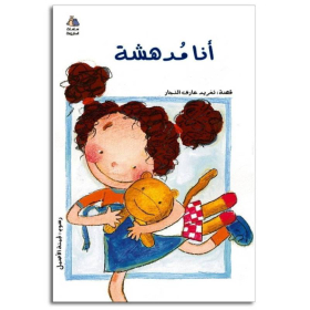 Arabic Children's Books 3 Book Set | I Am Amazing, I Can, My Brother Zaid  | Book for Kids | Arabic - العربية | Story Book | Teach Kids Arabic - العربية