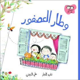 The Bird Flew   Paperback - 2019   Book for Kids   Arabic - العربية   Story Book   Teach Kids Arabic - العربية
