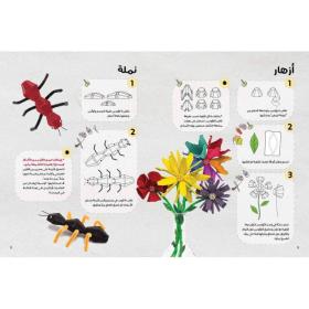 The Amazing Egg Carton 2 - Salwa | Paperback - 2019 | Book for Kids | Arabic - العربية | Craft Book | Teach Kids Arabic - العربية