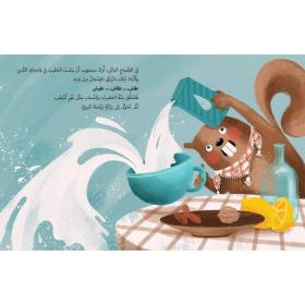 Sanjoob and the Spilt Milk - Salwa    Book for Kids   Arabic - العربية   Story Book   Teach Kids Arabic - العربية
