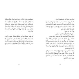 Factory of Memories - Salwa | Book for Kids | Arabic - العربية | Paperback - 2018 | Story Book | Teach Kids Arabic - العربية