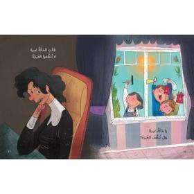 Aunt Ghabara | Book for Kids | Arabic - العربية | Story Book | Teach Kids Arabic - العربية