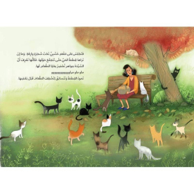 Mrs. Jawaher and Her Cats - Arabic Children Book | Book for Kids | Arabic - العربية | Story Book | Teach Kids Arabic - العربية