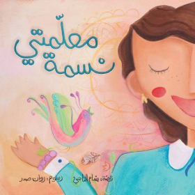 My Teacher Nasma | Book for Kids | Arabic - العربية | Story Book | Teach Kids Arabic - العربية
