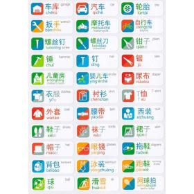 Chinese Language Learning Stickers | Mandarin Chinese - 中文 Stickers | Language Learning Stickers | Mandarin Chinese words | Stickers for Home or Office | Mandarin Chinese - 中文