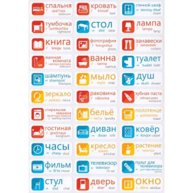Russian Language Learning Stickers | Russian - Pусский Stickers | Language Learning Stickers | Russian words | Stickers for Home or Office | Russian - Pусский