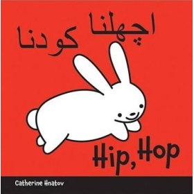 Urdu اردو English | Hip, Hop | Bilingual Board Book | Raise Bilingual Kids | Teach Kids Urdu English | High Contrast Board Book | Catherine Hnatov