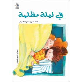 On a Dark Night - Arabic Children's Book | Halazone Series | Book for Kids | Arabic - العربية | Story Book | Teach Kids Arabic - العربية