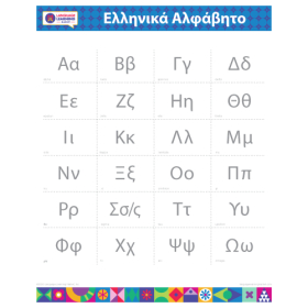 "GREEK Alphabet Poster | Ελληνικά | Greek ABCs | Learn Greek Letters | Printable | Educational | Preschool | Homeschool or Classroom Decoration | 16"" x 20""  | 8.5"" x 11"""